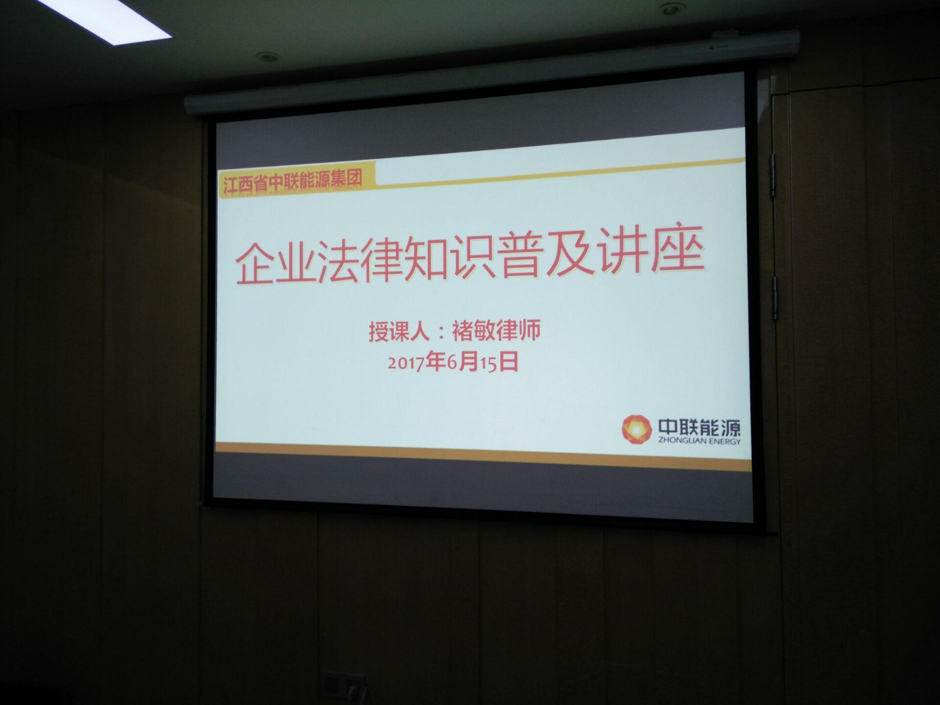龙8国际首页能源集团法律知识普及讲座