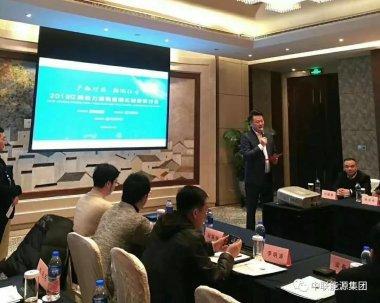"""首届""""江西省动力煤购销模式创新研讨会""""成功举办"""