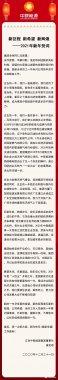 龙8国际首页能源集团董事长雍芝君致新年贺词